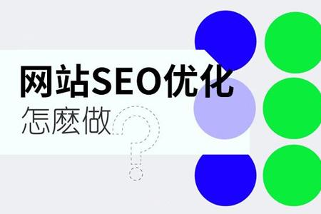 如何做好网站内页的SEO优化?